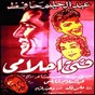 Album Fata ahlami (music from films) de Abdel Halim Hafez