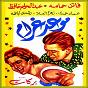 Album Mawaid gharam (musique de film) de Abdel Halim Hafez