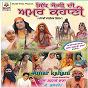 Album Sidh jogi di amar kahani (original motion picture soundtrack) de K. Kuldeep / Pawan Pamma / Atul Sharma