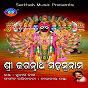 Album Shree jagarnatha sahasranama de Subash Dash