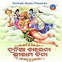 Album Duniya chalena sri rama bina de Pankaj Jaal