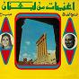 Album Songs of lebanon de Wadi El-Safi / Sabah