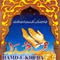 Compilation Hamd e khuda avec Nusrat Fateh Ali Khan / Mehdi Hasan / Tarannum Naz / Ghulam Abbas / Mehnaz...