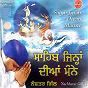 Album Sahib jinah diyan manne de Jaspinder Narula / Nachhatar Gill