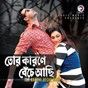 Compilation Tor karone beche achi avec Mila / S I Tutul / Andrew Kishore, Doly Sayantani / S I Tutul, Doly Sayantani / Monir Khan, Shabina Yasmin