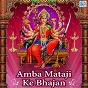 Compilation Amba mataji ke bhajan avec Milan / Gokul Sharma / Kavita Krishnamurthy / Ravindra Jain / Ravindra Jain, Sushil Kumar...