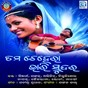 Compilation Tama chehera bhari sundar avec Abhijit Majumdar, Loni / Sailabhama / Tapas / Pankaj Jaal / Bibhu Kishore...