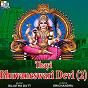 Compilation Thayi bhuvaneswari devi, vol. 2 avec Surya / Ramesh Chandra / Anuradha Bhat / Ramesh Bhat / Sujatha Dutt