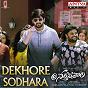 "Album Dekhore sodhara (from ""@narthanasala"") de Anurag Kulkarni"