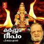 Album Karpoora deepam de P Jayachandran