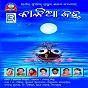Compilation Kalia janha avec Suresh Wadeker / Anusuya Nath / T. Souri / Anuradha Paudwal / Badal Kumar...