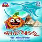 Album Kaliare de Sumitra Mahapatra