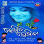 Album Kemiti premika de Sailabhama, Kumar Bapi