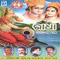 Compilation Radha avec Badal Kumar / Ghanashyam Panda / Prafulla Chandra / Pinaki Nayak