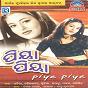 Compilation Piya piya avec Sailabhama / Santanu, Babu / Santanu, Sabita / Pankaj Jaal, Santanu, Sunita / Abhijit Majumdar, Sailabhama...