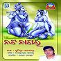 Album Nata nagaraa de Sumitra Mahapatra
