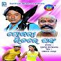 Compilation Pokhari bhitare panka avec Subhasis, Pami / Sarat Nayak / Sri Charana / Sailabhama / Gagan Bag, Chameli...