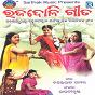Compilation Rajadoli gita pahili raja to sesha raja avec Subhasis, Pami / Manasi, Pami, Sreeja, Subhasish, Pankaj / Manasi, Sreeja, Pami / Subhasis, Pankaj / Manasi, Sreeja...