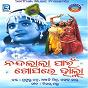 Compilation Nandalala pain gopare halla avec Pankaj Jaal / Prafulla Chandra / Prafulla Chandra, Anjali Mishra / Pankaj Jaal, Anjali Mishra / Prafula Kar, Anjali Mishra