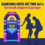 Compilation Dancing hits of the sixties by greek singers & groups avec Zoé / Lakis Tzorntanelli / Giovanna / Dave Carroll, Alissa & the Sing Sing Four / Sky Rockets Combo...