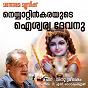 Album Neyyattinkarayude aishyarya devanu de P Jayachandran