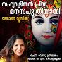 Album Sahyadhrithan de Swetha Mohan