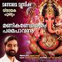 Album Manikandeswaram paramapavanam de Ramesh Murali