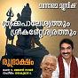 Album Thrikkapalesarathum de P Jayachandran