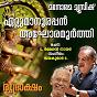 "Album Ettumanoorappan (from ""rudraksham"") de P Jayachandran"