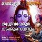 "Album Thrisivaperoor vadakkumnathan (from ""rudraksham"") de P Jayachandran"