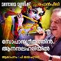 Album Sopana geethathin de P Jayachandran