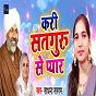 Album Kari satguru se pyaar de Sadhana Sargam