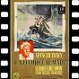 Album Il vecchio e il mare (the old man and the sea original soundtrack suite 1958) de Dimitri Tiomkin