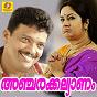 Album Anjarakalyanam (original motion picture soundtrack) de Wilson
