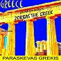Album Greece - grece / zorbas the greek / gitonia ton aggelon de Paraskevas Grekis