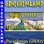 Album Kreuzfahrt in griechenland de Paraskevas Grekis / Paraskevas Grekis, Irene Dionis