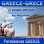 Album 12 danses grecques au bouzouki (12 greek dances) de Paraskevas Grekis