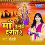 Album Maa tu mujhe darshan de de Anjali