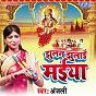 Album Jhulan jhulai maiya de Anjali