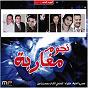 Compilation Noujoum maghariba avec Hassan Dikouk / Mohamed Yassine / Abdennebi Benkacem / Maataz / Samy...