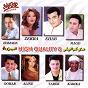 Compilation High quality, vol. 8 avec Aline Khalaf / Ehab Tawfik / Magd el Qasem / Zekra / Hamada Helal...