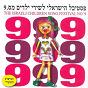 Compilation Festival shirey yeladim, vol. 9 avec Lilach Glicksman / Tzipi Shavit / Uzi Hitman / Seksta / Ariel Zilber...