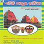 Album Emitee thakuro kalia de Alka Yagnik / Gopi Pattnaik / Chandrani Mukherjee