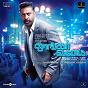 "Album Neeye unakku raja (from ""thoongaavanam"") de Kamal Haasan / Ghibran / Aishvarrya / Yazin Nizar"